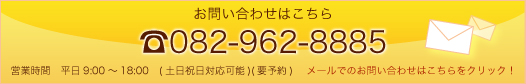 082-962-8885